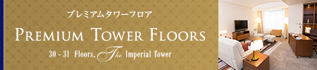 プレミアムタワーフロア Premium Tower Floors 30 - 31 Floors, The Imperial Tower