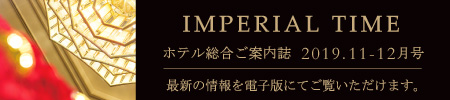 IMPERIAL TIME 2019年11-12月号