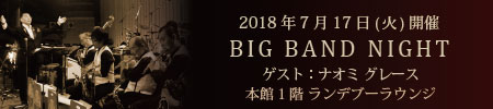 IMPERIAL JAZZ BIG BAND NIGHT ランデブーラウンジ