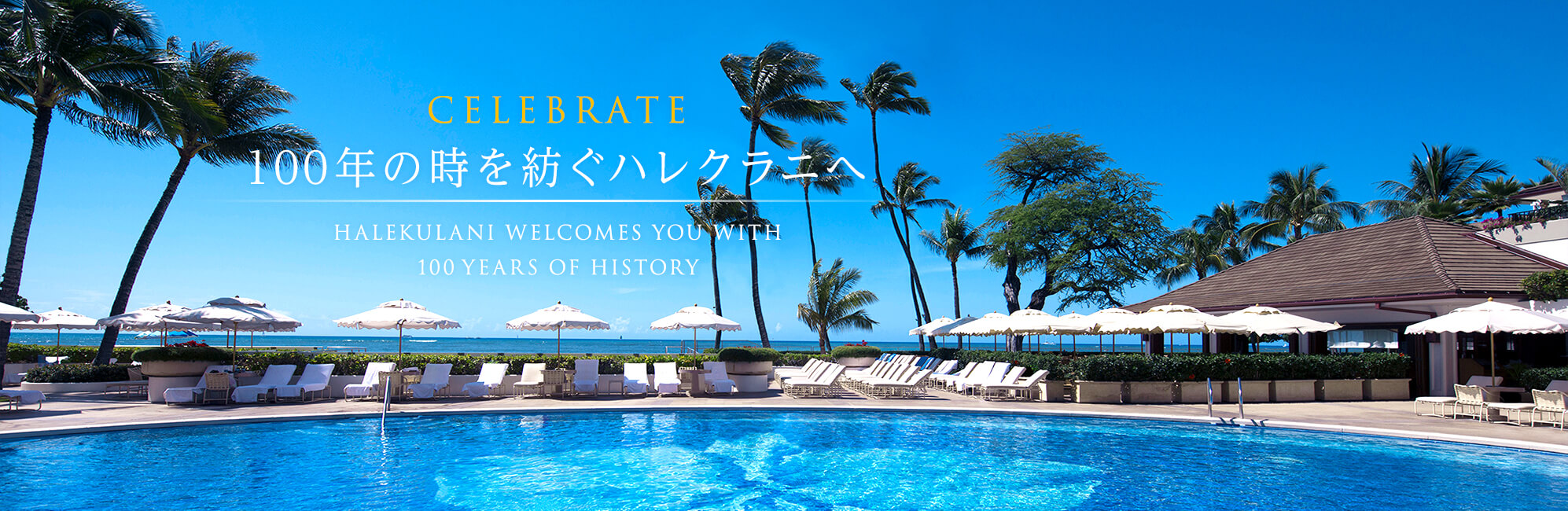 CELEBRATE 100年の時を紡ぐハレクラニへ Halekulani welcomes you with 100 years of history